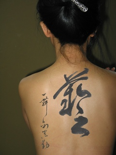Calligraphy tattoo styles personality chinese cursive for Chinese calligraphy tattoo
